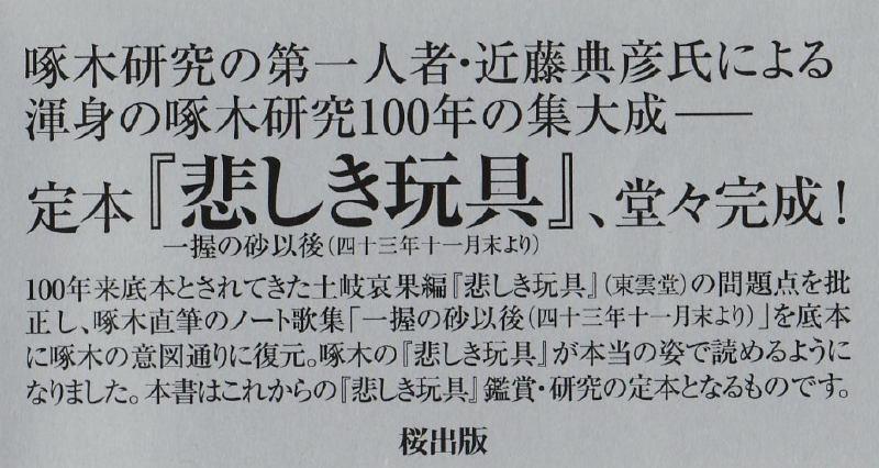 f:id:takuboku_no_iki:20171128155746j:image:w640