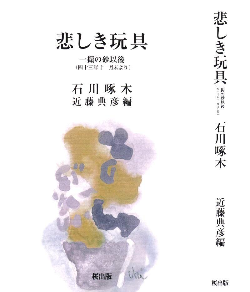 f:id:takuboku_no_iki:20171128173134j:image:w640