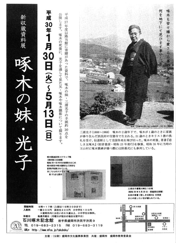 f:id:takuboku_no_iki:20180130152238j:image:w540