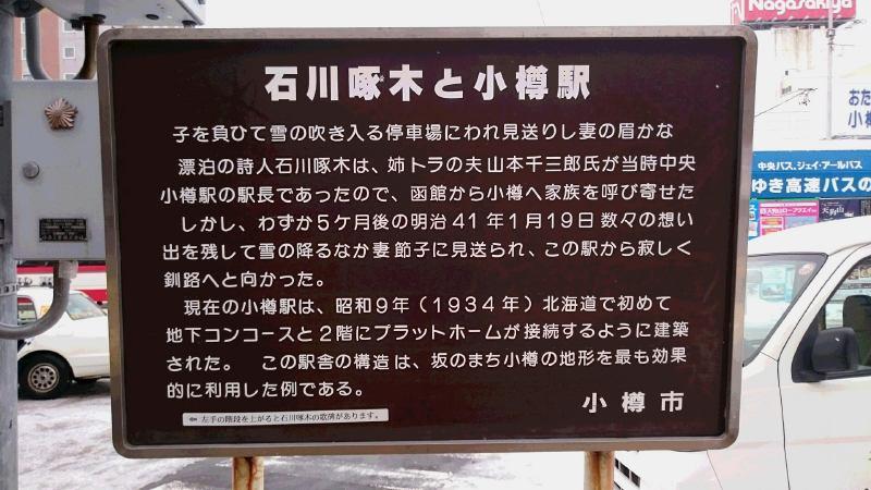 f:id:takuboku_no_iki:20180318142040j:image:w640