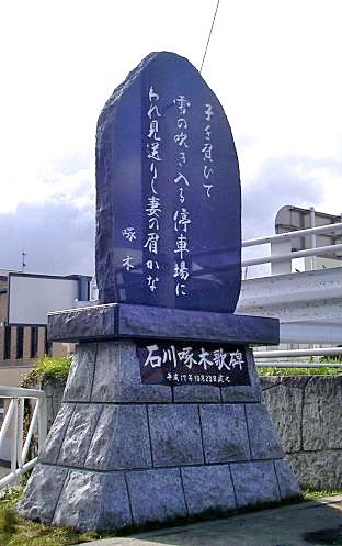 f:id:takuboku_no_iki:20180318142632j:image:w500