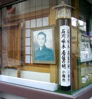 f:id:takuboku_no_iki:20180327154145j:image:w400
