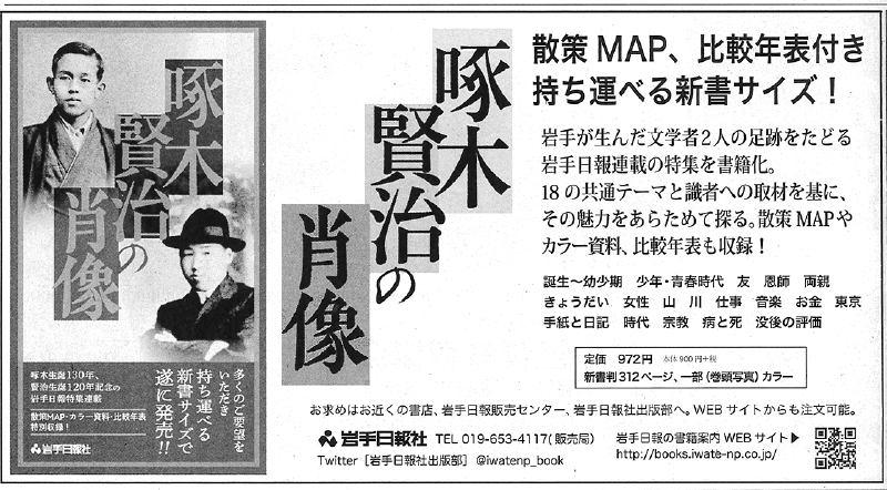 f:id:takuboku_no_iki:20180421154735j:image:w640