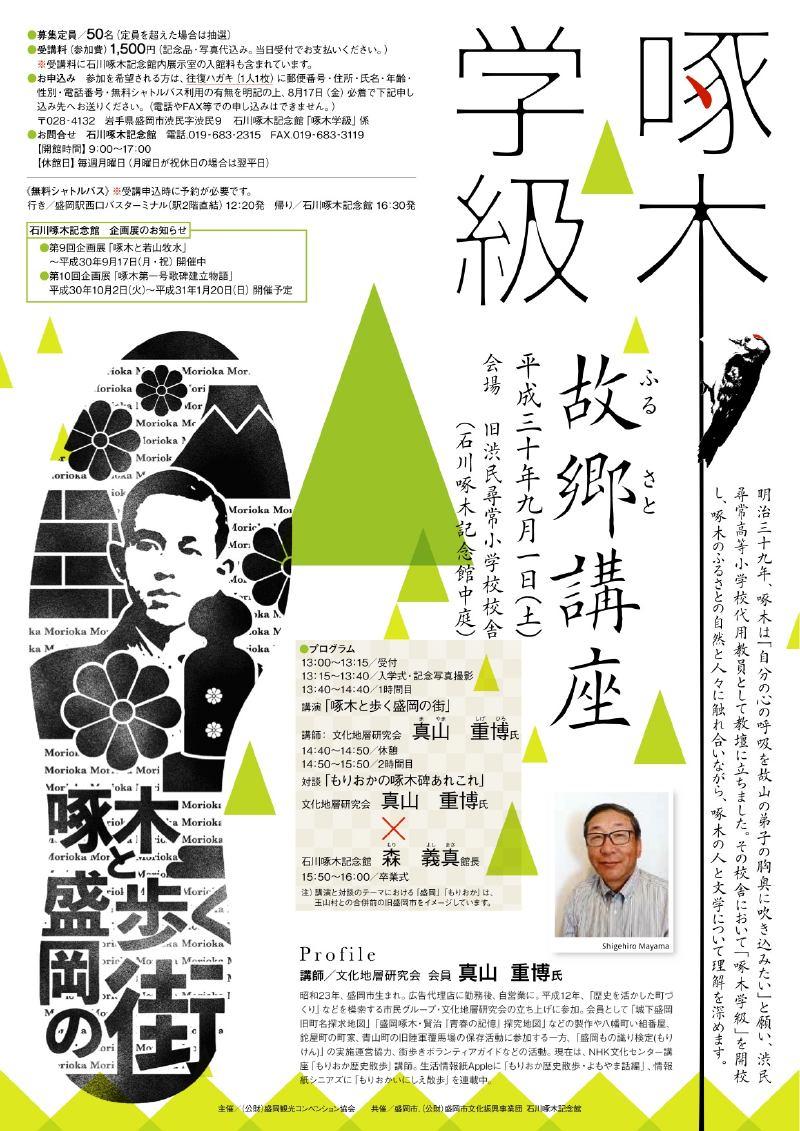 f:id:takuboku_no_iki:20180725151858j:image:w640