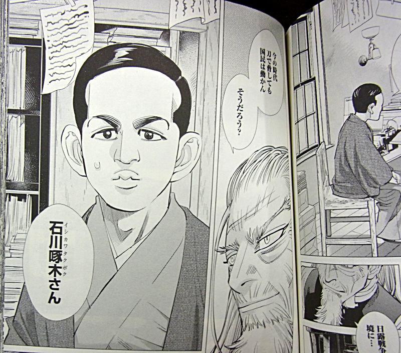 f:id:takuboku_no_iki:20180821151252j:image:w560
