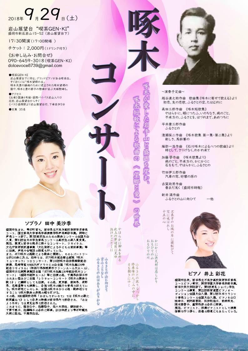 f:id:takuboku_no_iki:20180920114547j:image:w640