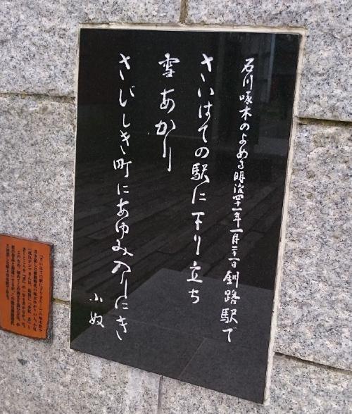 f:id:takuboku_no_iki:20181006162730j:plain