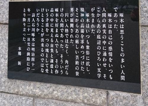 f:id:takuboku_no_iki:20181006162823j:plain