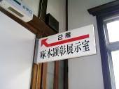 f:id:takuboku_no_iki:20181014161721j:plain