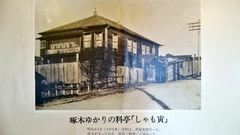 f:id:takuboku_no_iki:20181021165450j:plain