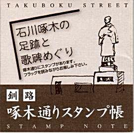 f:id:takuboku_no_iki:20181102160121j:plain