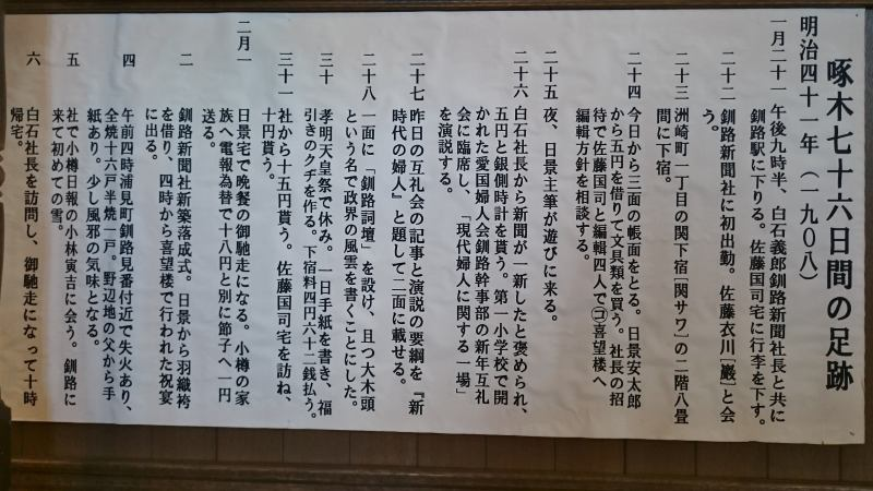 f:id:takuboku_no_iki:20181106151104j:plain