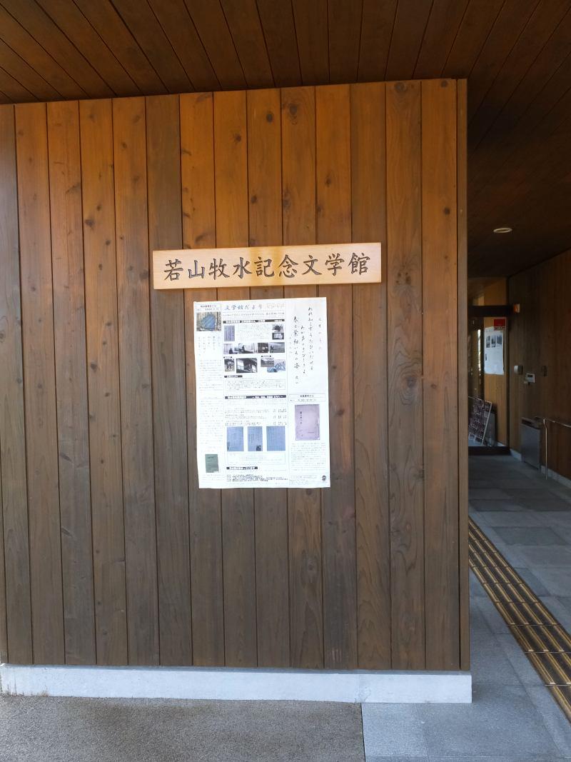 f:id:takuboku_no_iki:20190322150606j:plain