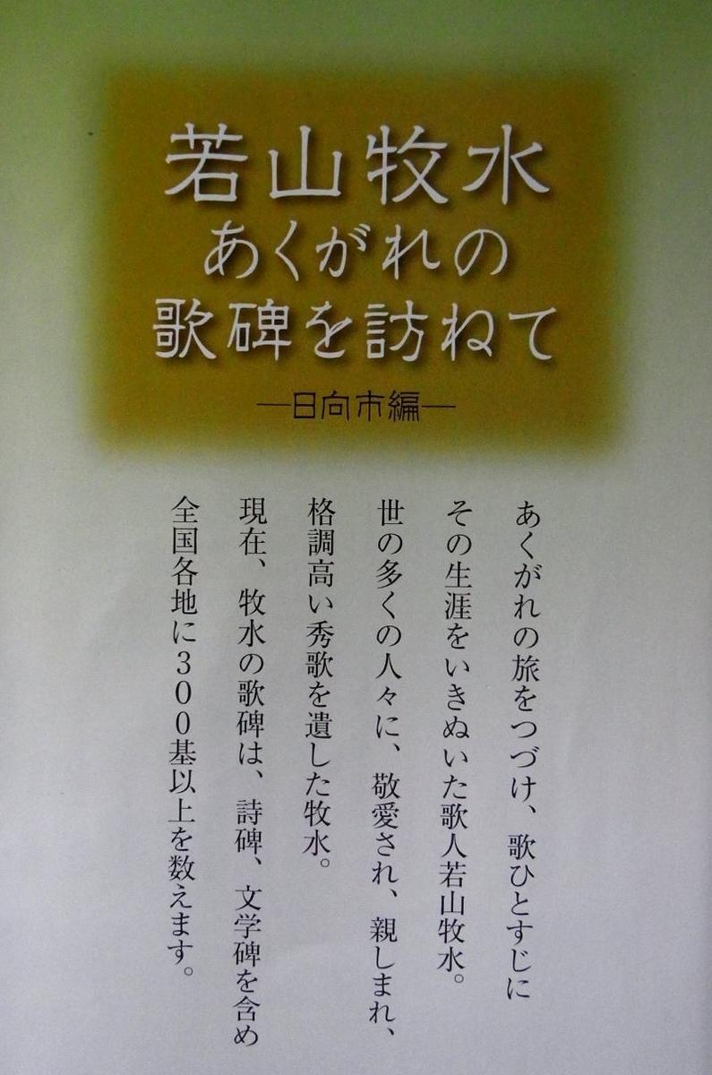 f:id:takuboku_no_iki:20190327144745j:plain
