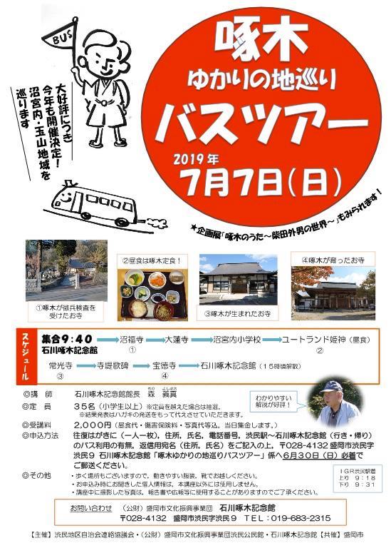 f:id:takuboku_no_iki:20190625151159j:plain