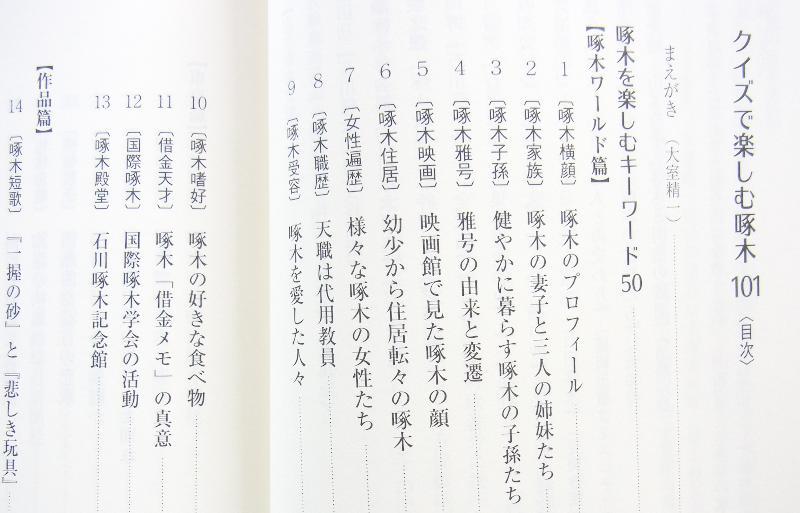 f:id:takuboku_no_iki:20190723152618j:plain