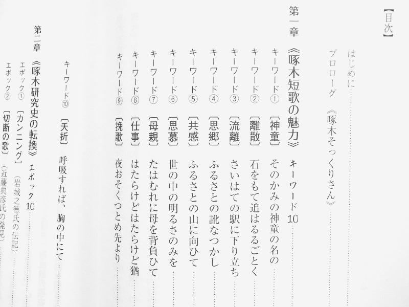 f:id:takuboku_no_iki:20190724143656j:plain