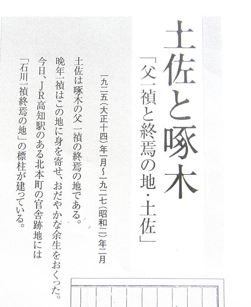 f:id:takuboku_no_iki:20190801152945j:plain