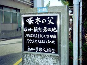 f:id:takuboku_no_iki:20190828154814j:plain