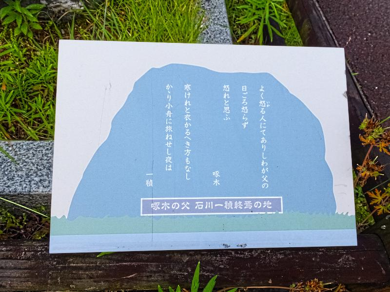 f:id:takuboku_no_iki:20190831103101j:plain