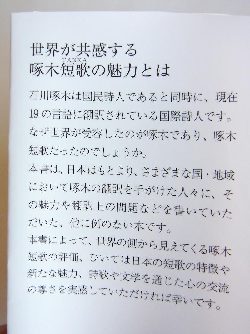 f:id:takuboku_no_iki:20191009154849j:plain