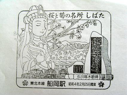 f:id:takuboku_no_iki:20191216171737j:plain