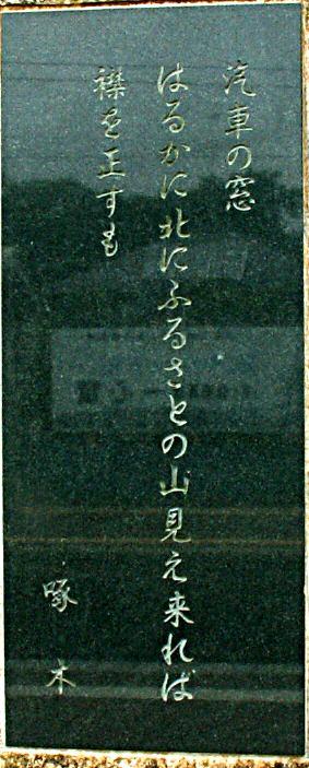 f:id:takuboku_no_iki:20191216171746j:plain