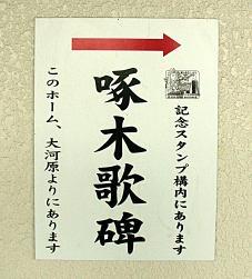 f:id:takuboku_no_iki:20191216171749j:plain