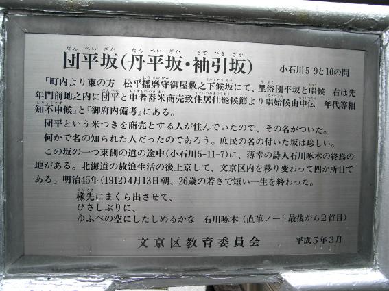f:id:takuboku_no_iki:20191217161452j:plain