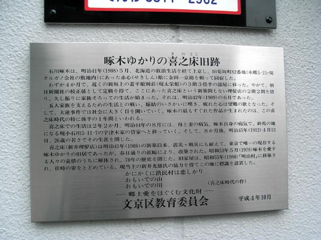 f:id:takuboku_no_iki:20191217161455j:plain