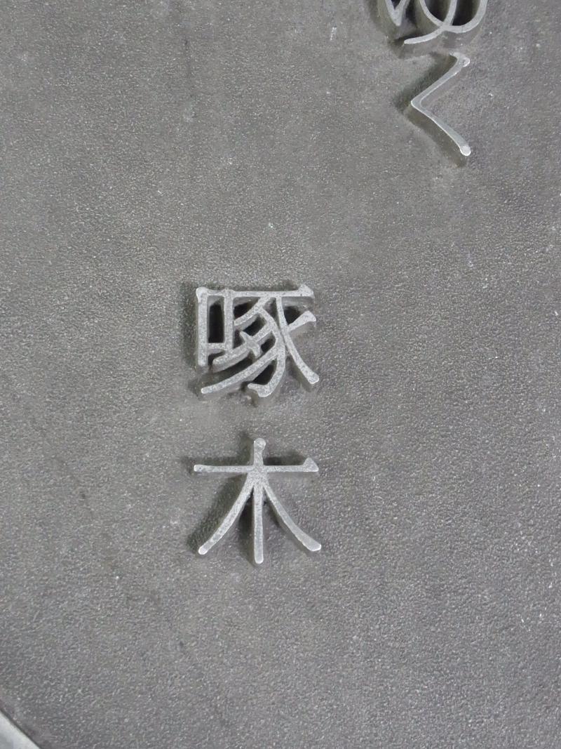 f:id:takuboku_no_iki:20191227141615j:plain