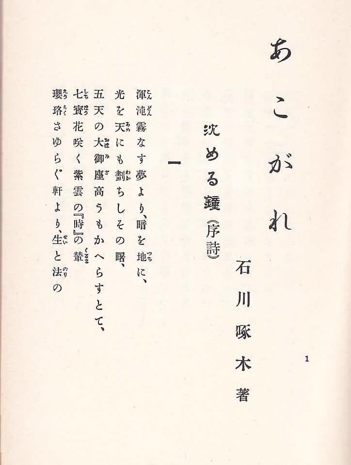 f:id:takuboku_no_iki:20200610160034j:plain