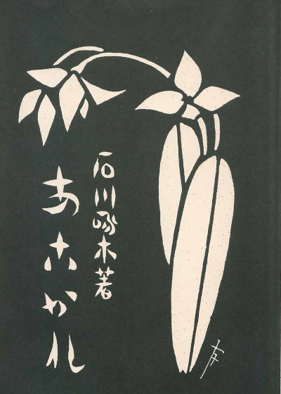 f:id:takuboku_no_iki:20200611045821j:plain