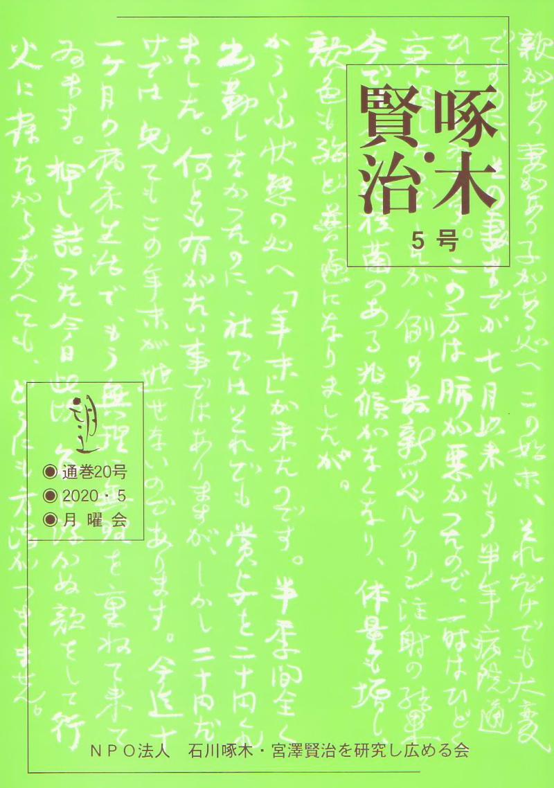 f:id:takuboku_no_iki:20200711150759j:plain
