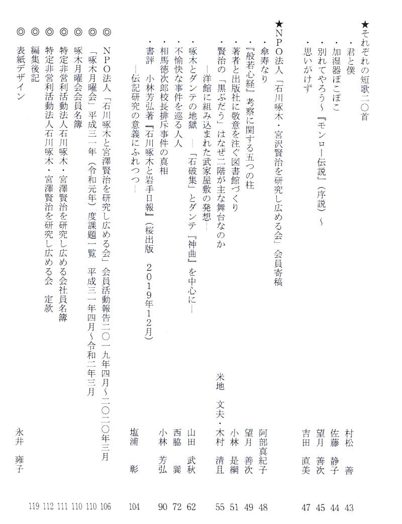 f:id:takuboku_no_iki:20200711152918j:plain