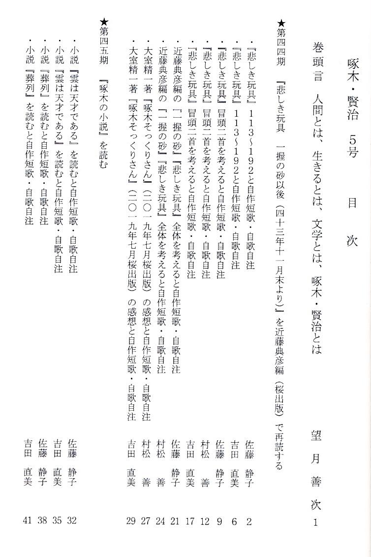 f:id:takuboku_no_iki:20200711153046j:plain