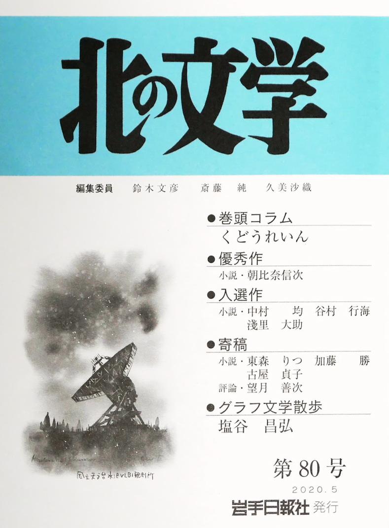 f:id:takuboku_no_iki:20200712141026j:plain