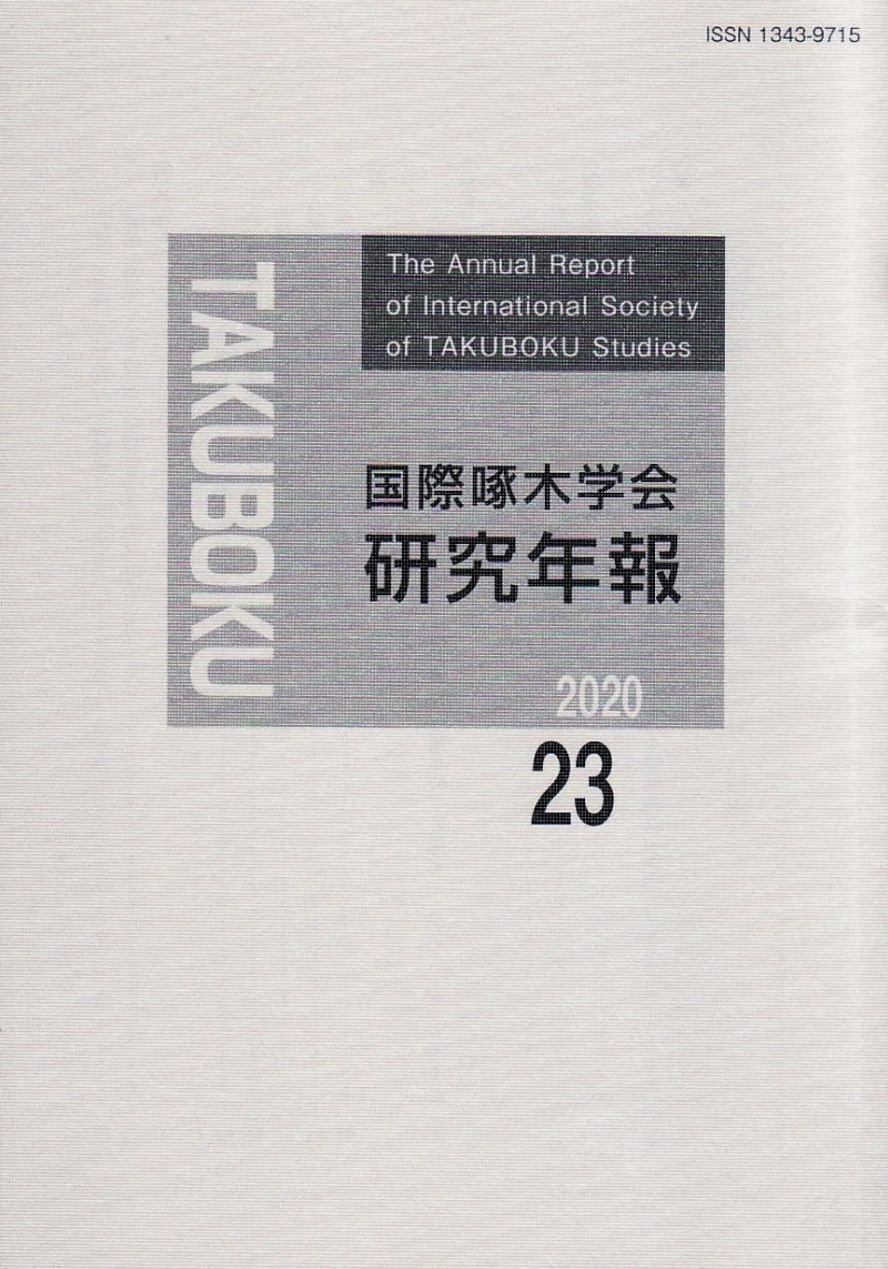 f:id:takuboku_no_iki:20200830150306j:plain