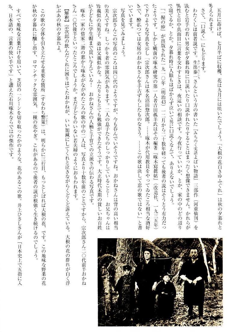f:id:takuboku_no_iki:20201103162903j:plain