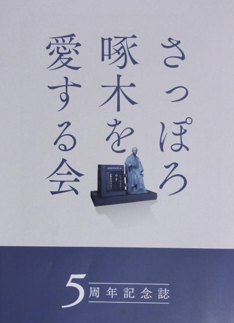 f:id:takuboku_no_iki:20201204154308j:plain
