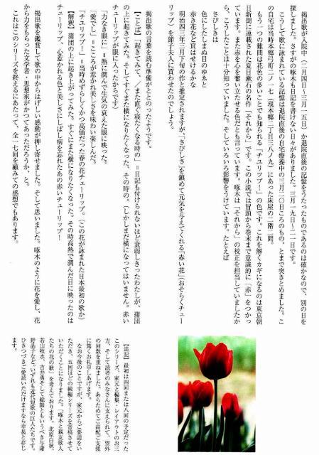 f:id:takuboku_no_iki:20210309155724j:plain