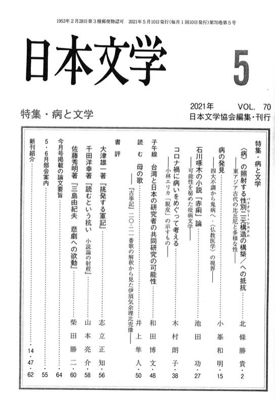 f:id:takuboku_no_iki:20210520140050j:plain