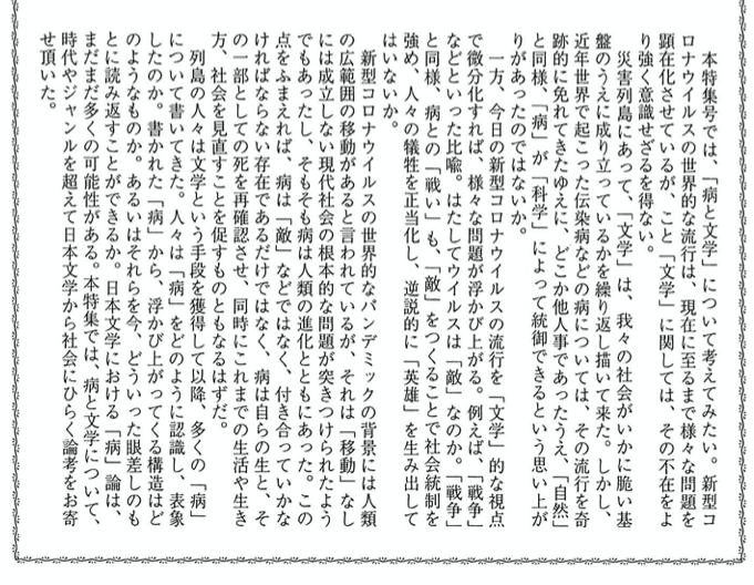 f:id:takuboku_no_iki:20210522153937p:plain