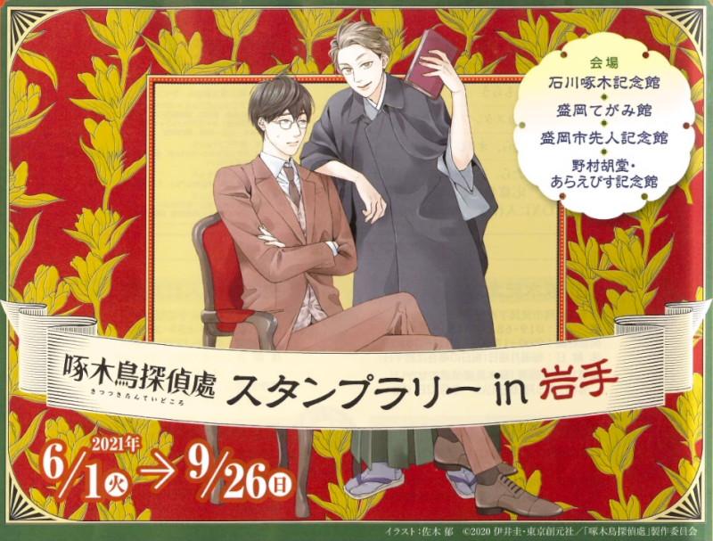 f:id:takuboku_no_iki:20210527091100j:plain