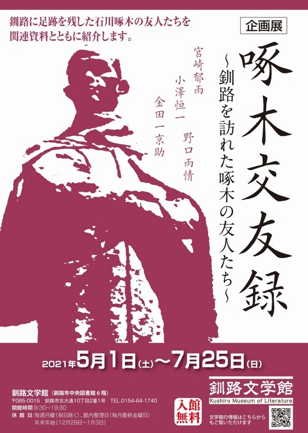 f:id:takuboku_no_iki:20210606154435j:plain