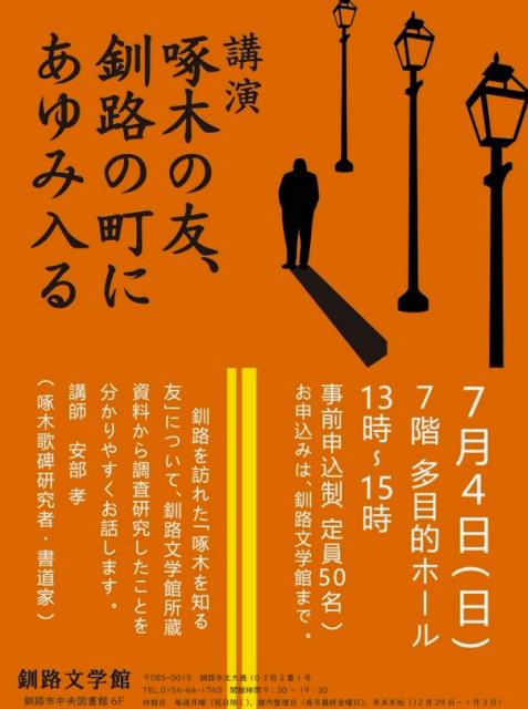 f:id:takuboku_no_iki:20210606155048j:plain