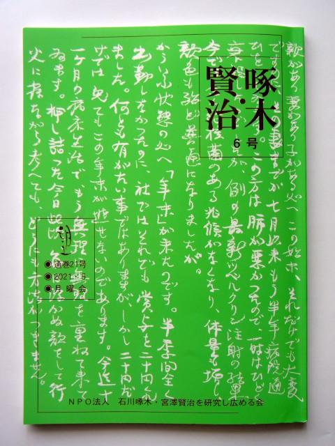 f:id:takuboku_no_iki:20210610135728j:plain