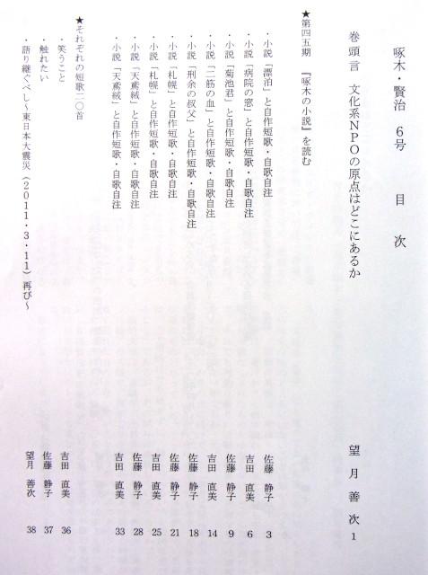 f:id:takuboku_no_iki:20210610135923j:plain