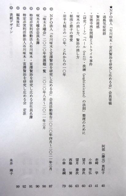 f:id:takuboku_no_iki:20210610140303j:plain