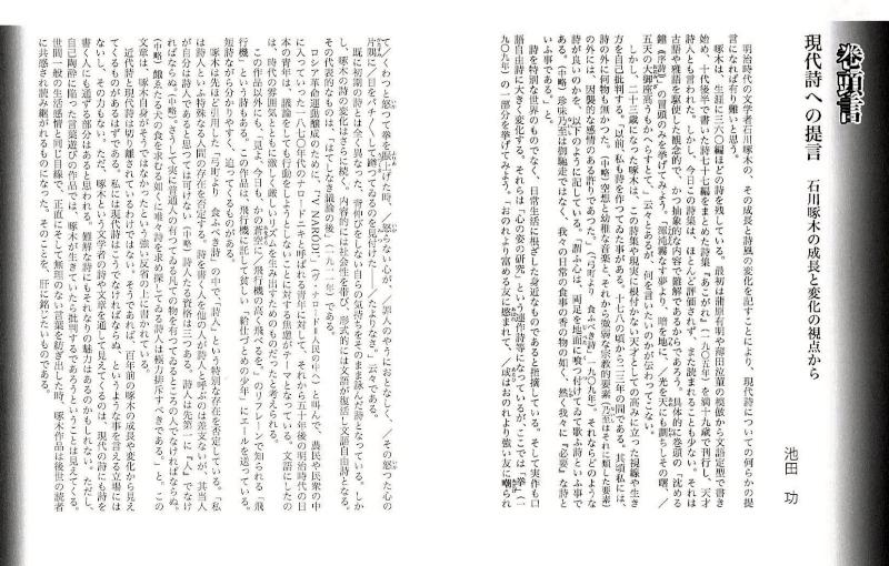 f:id:takuboku_no_iki:20210701153631j:plain